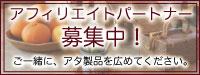 """""""アフィリエイトパートナー募集"""""""