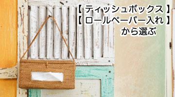 アタ製ティッシュボックス