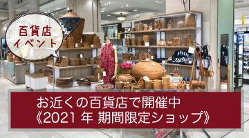 百貨店で開催中Rosilyアタ製品期間限定ショップ