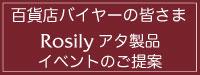 """""""百貨店バイヤー"""""""