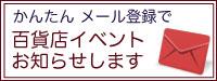 """""""""""メールマガジン登録"""""""""""