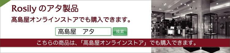 高島屋オンラインストア