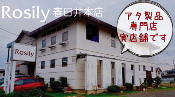 Rosily春日井本店外観